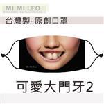 MI MI LEO原創口罩-大門牙2