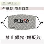 MI MI LEO原創口罩-禁止餵食3
