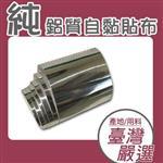 【台灣製造】純鋁質自黏貼布 防焰膠帶 7x100cm