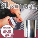 【台灣製造】純鋁質自黏貼布 防焰膠帶 5x120cm