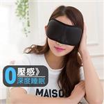 3D立體遮光睡眠眼罩 (黑色)