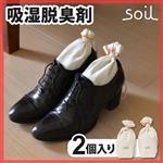 日本製 SOIL 硅藻土 除濕除臭 乾燥袋(小) 兩包一組 鞋類 櫥櫃