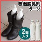 日本製 SOIL 硅藻土 除濕除臭 乾燥袋(大) 兩包一組 鞋類 櫥櫃