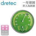 【dretec】溫濕度計-綠