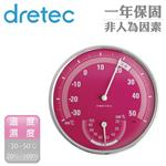 【dretec】溫濕度計-粉色