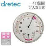【dretec】溫濕度計-白色