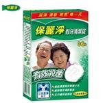 保麗淨假牙清潔錠-有效殺菌36錠