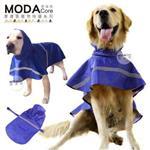 【摩達客寵物系列】寵物大狗小狗透氣防水雨衣(藍色/反光條) 黃金拉拉哈士奇