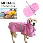 【摩達客寵物系列】寵物大狗小狗透氣防水雨衣(粉紅色/反光條) 黃金拉拉哈士奇