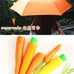 蔔學多才 蘿蔔傘 - 晴雨兩用傘/晴雨傘
