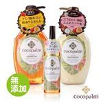 日本SARAYA-Cocopalm豐盈秀髮洗護組-原廠正貨