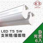 【旭光】LED 5W 1呎 T5綠能燈管-層板燈/支架燈 4000K自然色(6入)自帶燈座安裝快捷