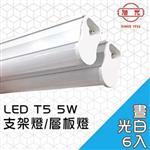 【旭光】LED 5W 1呎 T5綠能燈管-層板燈/支架燈 6500K晝白光(6入)自帶燈座安裝快捷