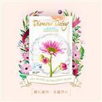 Diamond Daisy 台灣製 晶鑽雛菊全效面膜 加贈愛情紀念收納本(12片裝)