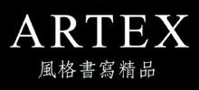 ARTEX風格書寫精品