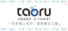 taoru日本毛巾