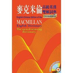 麥克米倫高級英漢雙解詞典 Macmillan English-Chinese Dictionary