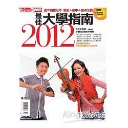 2012最佳大學指南-Cheers特刊