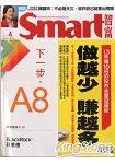 SMART智富理財4月2013第176期