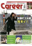 CAREER職場情報誌11月2013第450期