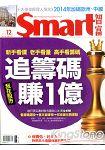 SMART智富理財12月2013第184期
