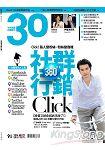 30雜誌9月2014第121期