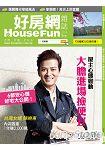 HOUSE FUN好房誌9月2014
