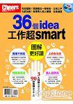 36個idea工作超smart-Cheers