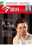 今周刊9月2014第927期