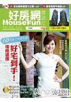HOUSE FUN好房誌10月2014