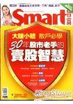 SMART智富理財10月2014第194期
