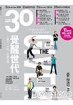 30雜誌10月2014第122期