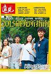 2015研究所指南-遠見