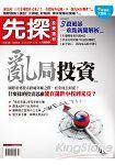 先探投資週刊10月2014第1800期