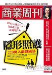 商業周刊10月2014第1405期