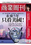 商業周刊10月2014第1406期