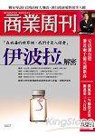商業周刊10月2014第1407期