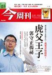 今周刊10月2014第931期