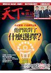 天下雜誌雙週刊2014第558期