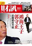 財訊雙週刊10月2014第462期