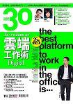 30雜誌11月2014第123期