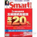 SMART智富理財11月2014第195期