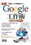 Google工作術-今周