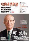 麥可波特訪台論壇典藏版專刊-HBR