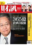 財訊雙週刊11月2014第464期
