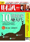 財訊雙週刊12月2014第466期