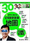 30雜誌201503