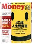MONEY錢2月2015第89期