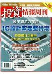 投資情報雙週刊2015第143期
