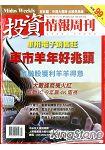 投資情報雙週刊2015第145期